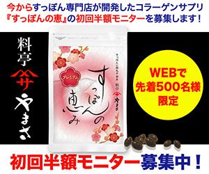 今から『すっぽんの恵み』の100円モニターを募集します!